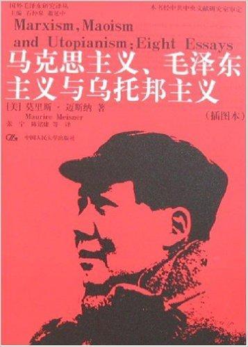 马克思主义、毛泽东主义与乌托邦主义(插图本)