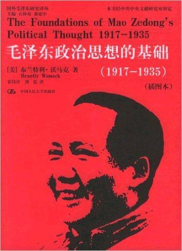 毛泽东政治思想的基础(1917-1935)(插图版)