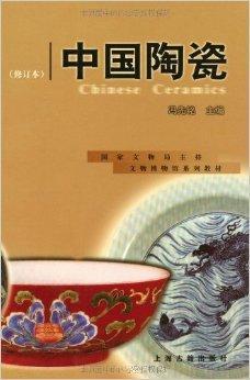中国陶瓷(修订本)