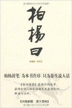 柏杨曰(全3册)