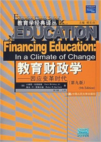 教育财政学:因应变革时代(第9版)