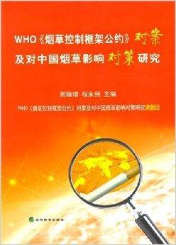 WHO烟草控制框架公约》对案及对中国烟草影响对策研究