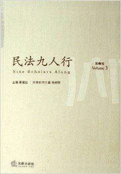 民法九人行(第3卷)