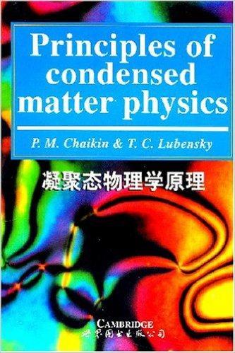 凝聚态物理学原理