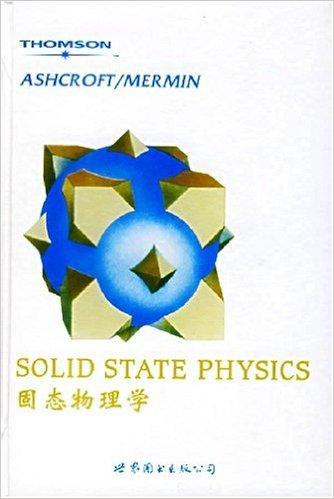 固态物理学