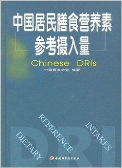 中国居民膳食营养素参考摄入量