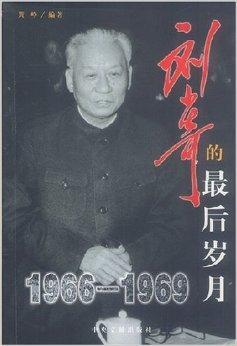 刘少奇的最后岁月(1966-1969)