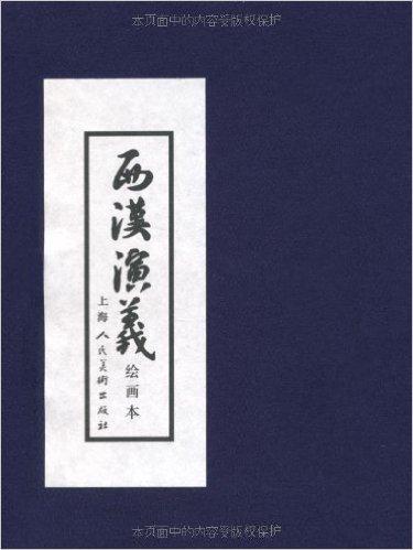 西汉演义(绘画本)(套装全17册)