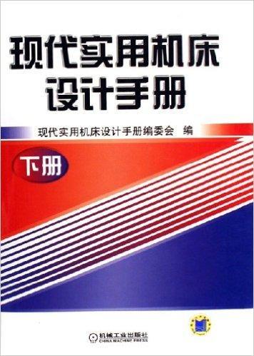 现代实用机床设计手册(下)