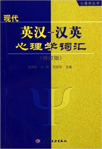 心理学丛书?现代英汉汉英心理学词汇(修订版)