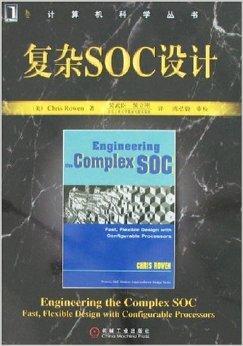 复杂SOC设计