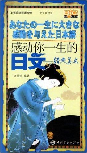 感动你一生的日文:经典美文(中日对照版)