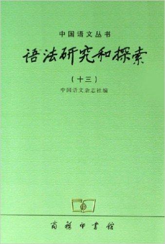 语法研究和探索13