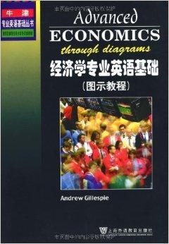 经济学专业英语基础(图示教程)