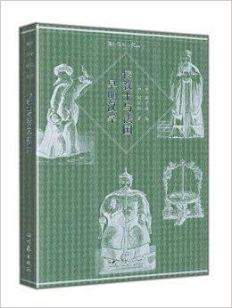 传教士与法国早期汉学