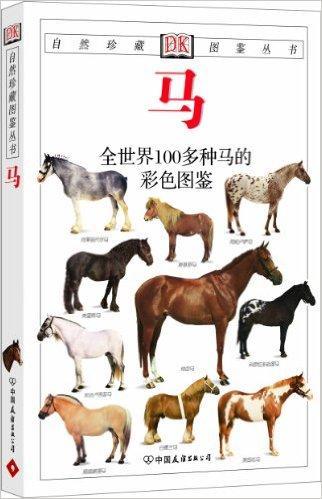 马:全世界100多种马的彩色图鉴
