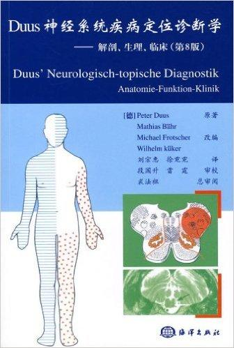 Duus神经系统疾病定位诊断学:解剖生理临床(第8版)