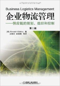 企业物流管理:供应链的规划组织和控制(附光盘)