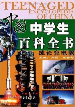 中国中学生百科全书(套装共4册)》 中国中学生百科全书