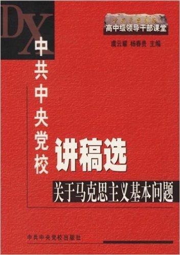 中共中央党校讲稿选:关于马克思主义基本问题