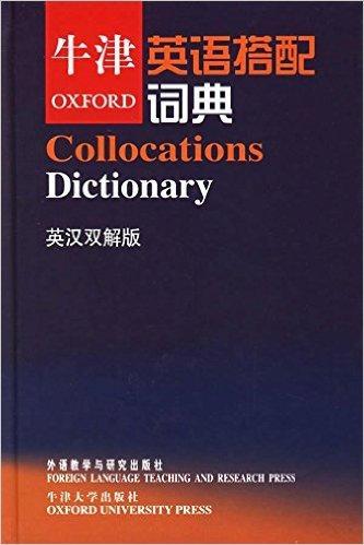 牛津英语搭配词典(英汉双解版)