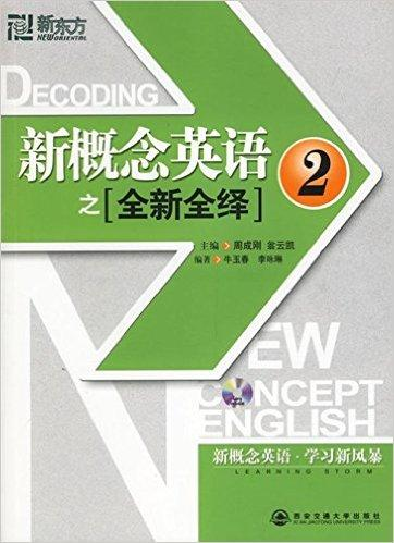 新东方?新概念英语之全新全绎2(附MP3)