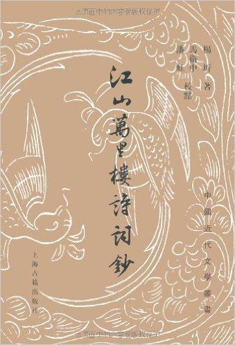江山万里楼诗词钞(精)