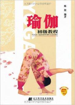 瑜伽初级教程(附光盘)
