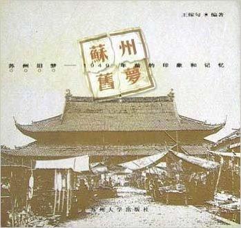 苏州旧梦(1949年前的印象和记忆)