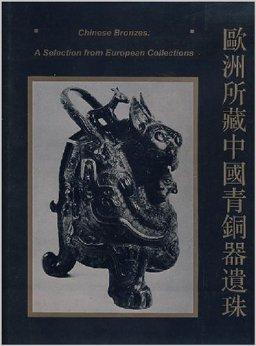 欧洲所藏中国青铜器遗珠