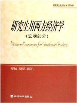 研究生用西方经济学(宏观部分)