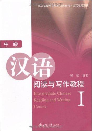 中级汉语阅读与写作教程1