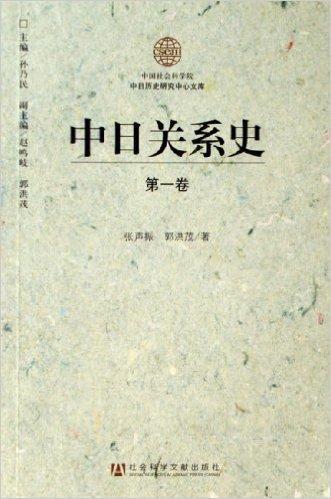 中日关系史(共3册)