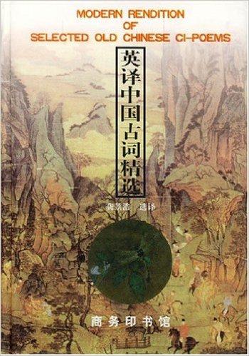 英译中国古词精选(汉英对照)(精装)