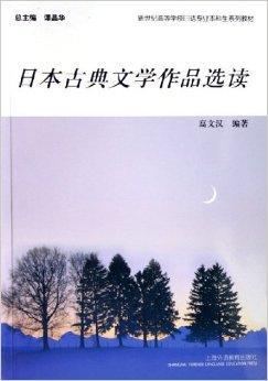 日本古典文学作品选读