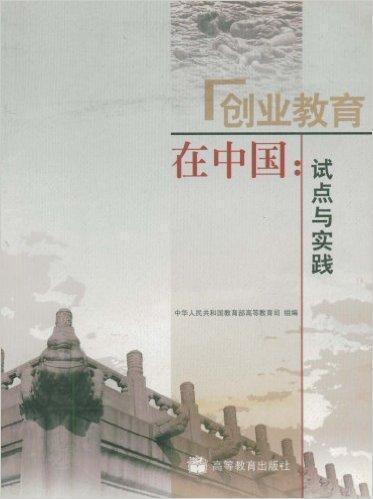 创业教育在中国:试点与实践