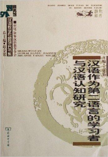 汉语作为第二语言的学习者与汉语认知研究