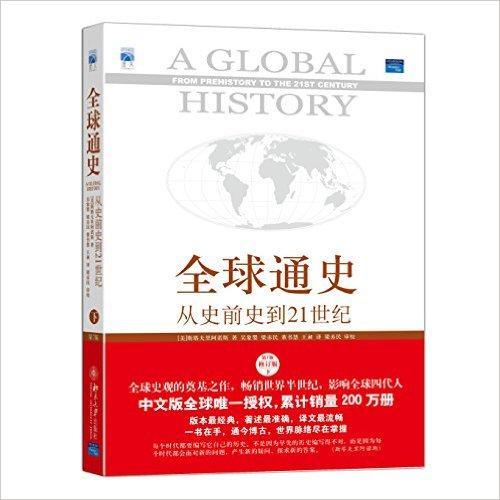 全球通史:从史前史到21世纪(第7版?修订版)(下)
