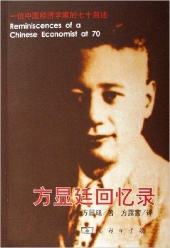 方显廷回忆录:一位中国经济学家的七十自述