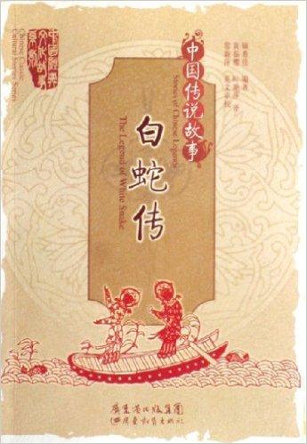 中国传说故事:白蛇传