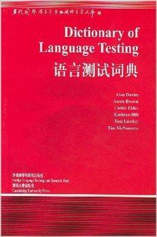 语言测试词典