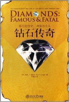 钻石传奇:钻石的历史神秘与主人