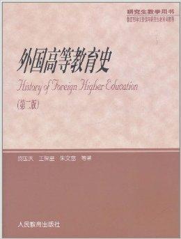外国高等教育史(第2版)