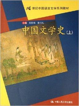 中国文学史(上下)