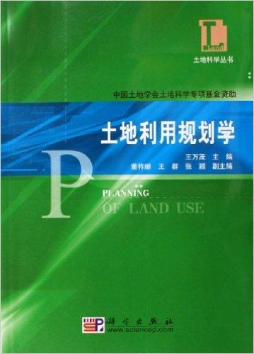 土地利用规划学
