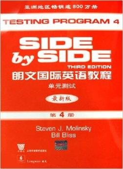 朗文国际英语教程:单元测试(第4册)(最新版)