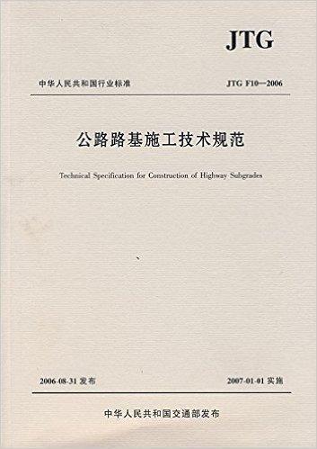 中华人民共和国行业标准:公路路基施工技术规范