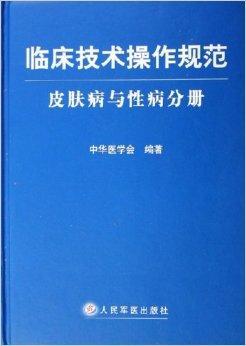 临床技术操作规范:皮肤病与性病分册
