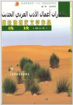 """普通高等教育""""十五""""国家级规划教材:阿拉伯现代文学作品选读(修订本)"""