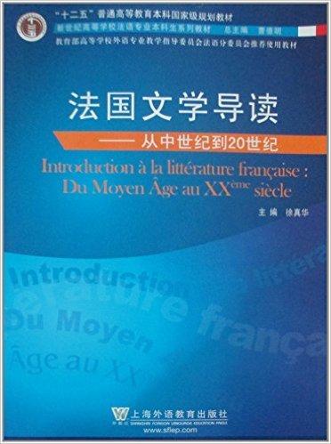 法国文学导读:从中世纪到20世纪